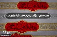 دانلود پروژه افترافکت تیزر شهادت حضرت زهرا (س) – تیزرهای مذهبی