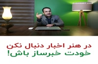در هنر اخبار دنبال نکن اخبار سازی کن | علی خلیلی فر