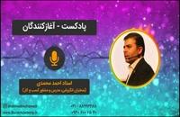 استاد احمد محمدی - آغاز کنندگان