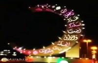 دانلود کلیپ فرا رسیدن ماه مبارک رمضان