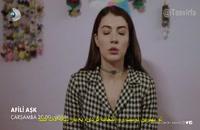 دانلود قسمت 30 سریال عشق تجملاتی Afili Aşk با زیرنویس فارسی