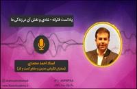 استاد احمد محمدی - شادی و نقش آن در زندگی ما