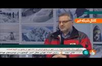 آخرین اخبار از حادثه ریزش بهمن در ارتفاعات تهران