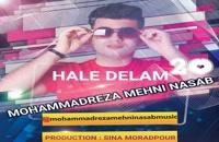 دانلود آهنگ محمدرضا مهنی نسب حال دلم بیست (Mohammadreza Mehni Nasab Hale Delam 20)