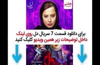 دانلود قسمت 7 هفتم سریال دل