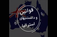 قوانین استرالیا