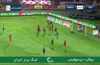 خلاصه بازی فوتبال پیکان - پرسپولیس