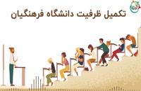 تکمیل ظرفیت دانشگاه فرهنگیان