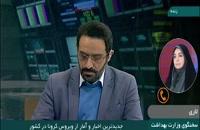 جدیدترین آمار کرونا در ایران - 29 آبان 99