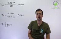مهندسی صدا (آکوستیک): پارامتر آکوستیکی RT60 (فرمول سابین و آیرینگ)(ساخت استودیوی صدابرداری)