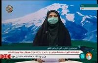 جدیدترین آمار کرونا در ایران - ۱۶دی