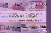 خرید عمده کیف زنانه در تهران09905815808