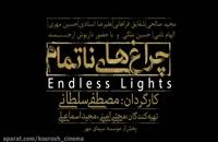 """فیلم ایرانی """"چراغ های ناتمام"""""""