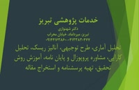 خدمات پژوهشی تبریز