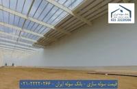 قیمت سوله سازی - 22220266-021