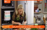 آموزش درست کردن ترشی - مخلوط سبزیجات با شوید