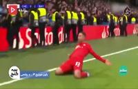 مروری بر هفته دوم از دور رفت لیگ قهرمانان اروپا
