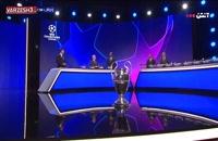 مراسم کامل قرعه کشی لیگ قهرمانان اروپا 2020/21