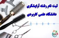 ثبت نام رشته آرایشگری دانشگاه علمی کاربردی
