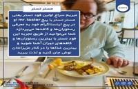 آشنایی با 3 تا از معروف ترین فودتستر های ایرانی