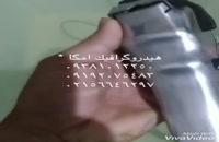 قیمت دستگاه مخمل پاش 09192075483پک مواد فانتا کروم