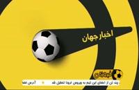 اخبار کوتاه ورزشی 8 بهمن