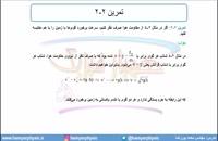 جلسه 81 فیزیک دوازدهم - نیروی مقاومت شاره 3 - مدرس محمد پوررضا