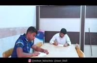 ویدیو طنز تدوین و کارگردان : محسن بلوچ نیا