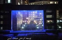 آبنمای ریزشی پروژه پردیس تهران www.Abonoor.ir