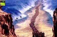 بقایای ارتش فرعون تعقیب کننده حضرت موسی در دریا!