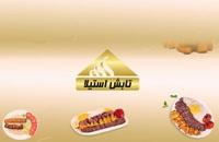 تابش استیلا را در شبکه های اجتماعی دنبال کنید – معرفی  کباب پز تابشی  ، فر پیتزا ریلی ، کته پز ریلی