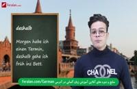 حروف ربط در زبان آلمانی - قسمت دوم