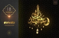 پروژه آماده افترافکت برای ماه مبارک رمضان