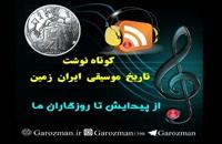 وقایع نگاری موسیقی در ایران