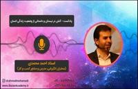 استاد احمد محمدی - آتش در نیستان و داستانی از وضعیت زندگی انسان