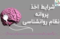 شرایط اخذ پروانه نظام روانشناسی