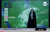 ۲۶ آبان ماه ۹۸: گزارش کارشناس هواشناس خانم احمدی ( پیشبینی وضعیت آب و هوا)