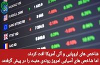 گزارش بازار های جهانی- سه شنبه 16 شهریور  1400