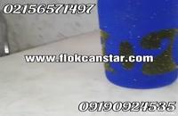 لیست قیمت دستگاه مخمل پاش/اموزش مخمل پاش 09190924535