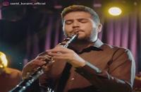 موزیک ویدیو زیبای فریاد سعید کرمی