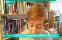 آموزش اصلاحات زبان آلمانی توسط استاد ماریا