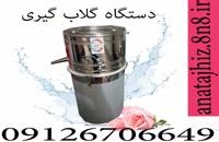 آناتجهیز/نحوه خرید دستگاه عرق گیری عرق گل محمدی(گلابگیر)تقطیر گازی/عرق گیری اجاقدار/واشردار/لوله بلند/مسی۷۲۴