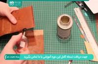 آموزش دوخت کیف چرمی با الگو
