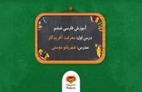 فیلم درس اول فارسی ششم بخش دوم