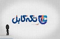 معرفی سایت تکه کابل (آگهی و نیازمندی اینترنتی صنعت برق و مخابرات)