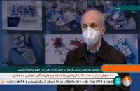تفاوت مرحله یک و مرحله ۲ ترزیق واکسن ایرانی کرونا