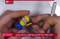 طریقه ساخت عروسک خمیری شخصیت کارتونی مینیون