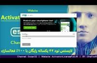 آموزش نصب، فعالسازی و آپدیت آنتی ویروس نود32 با لایسنس نود 32 نسخه ESET Internet Security