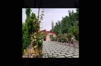 500 متر باغ ویلای خوش قواره با 100 متر ویلا در ملارد