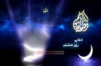 دعا روز هشتم ماه مبارک رمضان